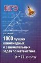 1000 лучших олимпиадных и занимательных задач по математике 5-11 кл